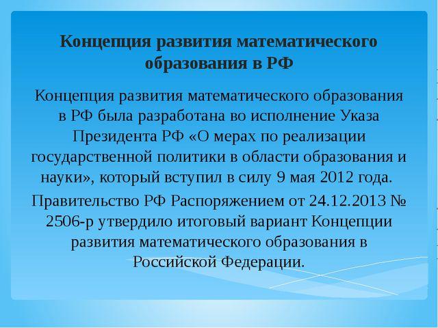 Концепция развития математического образования в РФ Концепция развития матем...