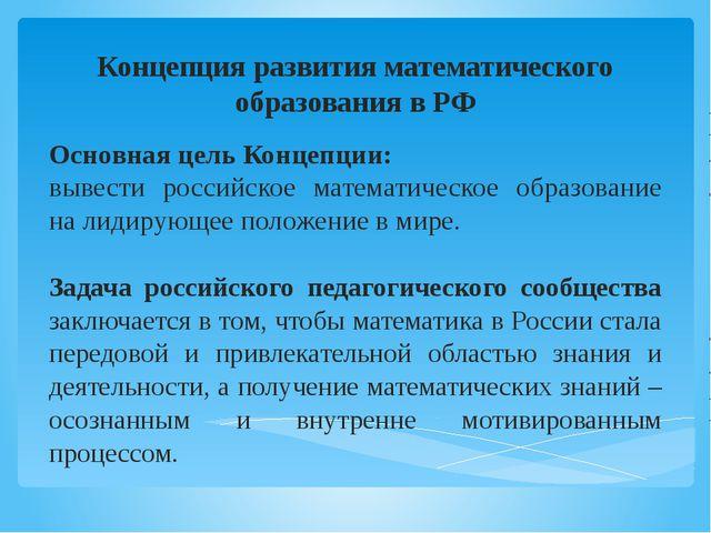 Концепция развития математического образования в РФ Основная цель Концепции:...