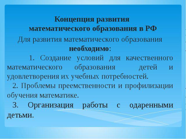 Концепция развития  математического образования в РФ Для развития математиче...