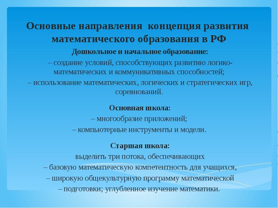 Основные направления  концепция развития  математического образования в РФ Д...