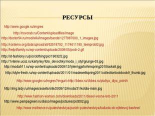 http://www.google.ru/imgres РЕСУРСЫ http://novorab.ru/Content/uploadfiles/ima