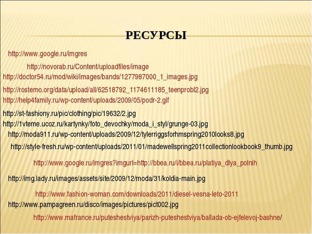 http://www.google.ru/imgres РЕСУРСЫ http://novorab.ru/Content/uploadfiles/ima...