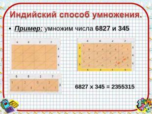 Пример: умножим числа 6827 и 345 6827 х 345 = 2355315