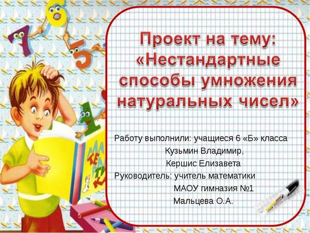 Работу выполнили: учащиеся 6 «Б» класса Кузьмин Владимир, Кершис Елизавета Р...