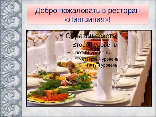 Добро пожаловать в ресторан «Лингвиния»!