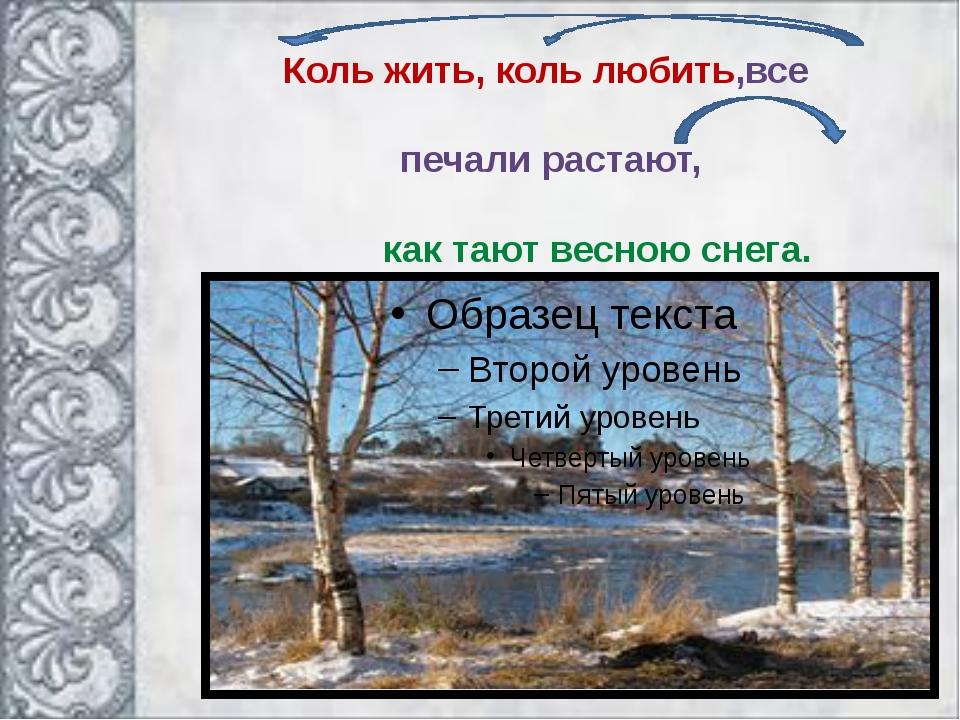 Коль жить, коль любить,все печали растают, как тают весною снега.