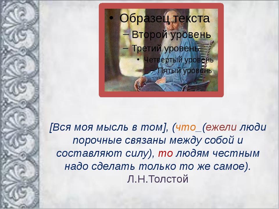 [Вся моя мысль в том], (что_(ежели люди порочные связаны между собой и состав...