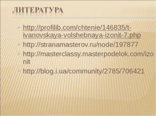 http://profilib.com/chtenie/146835/t-ivanovskaya-volshebnaya-izonit-7.php ht