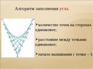 Алгоритм заполнения угла. количество точек на сторонах одинаковое; расстояние