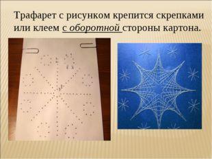 Трафарет с рисунком крепится скрепками или клеем с оборотной стороны картона.