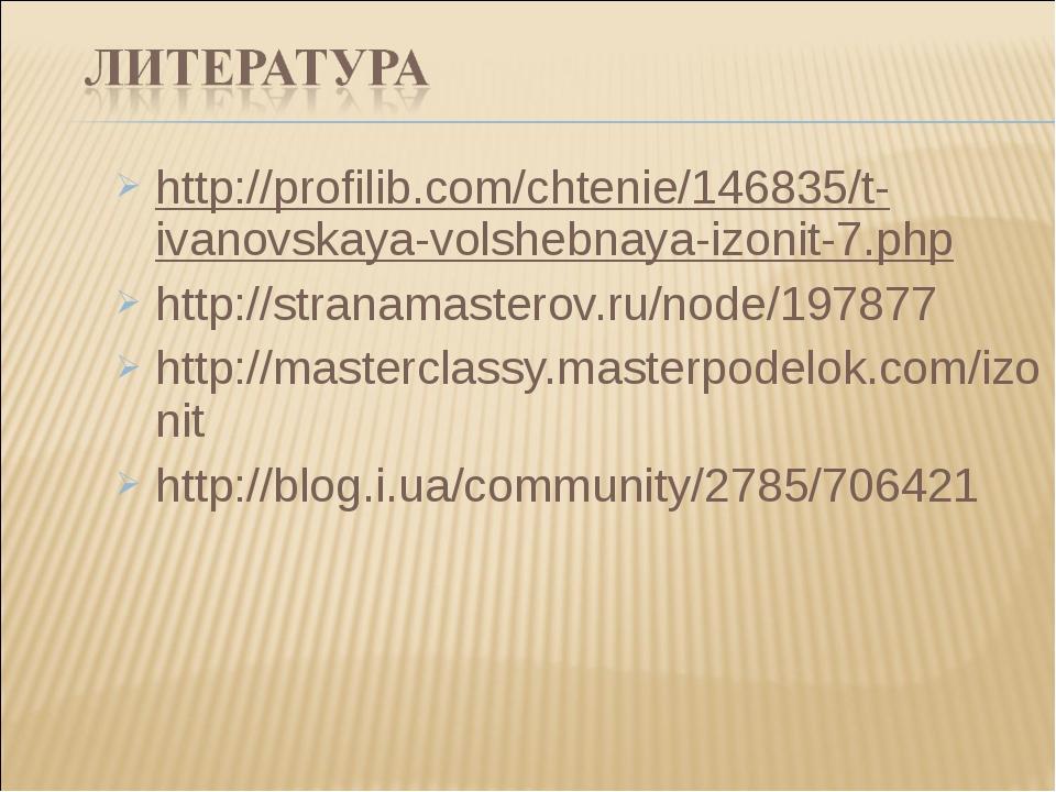 http://profilib.com/chtenie/146835/t-ivanovskaya-volshebnaya-izonit-7.php ht...