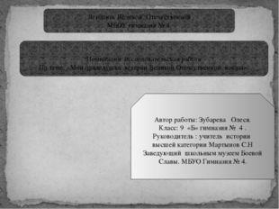 """Летопись Великой Отечественной МБОУ гимназия № 4. """" Номинация: исследователь"""