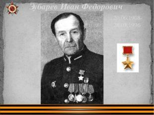 Зубарев Иван Федорович 20.06.1908-28.03.1996