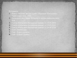 Источники: Книга «Золотые Звёзды курян». Воронеж: Центрально-Черноземное изд.