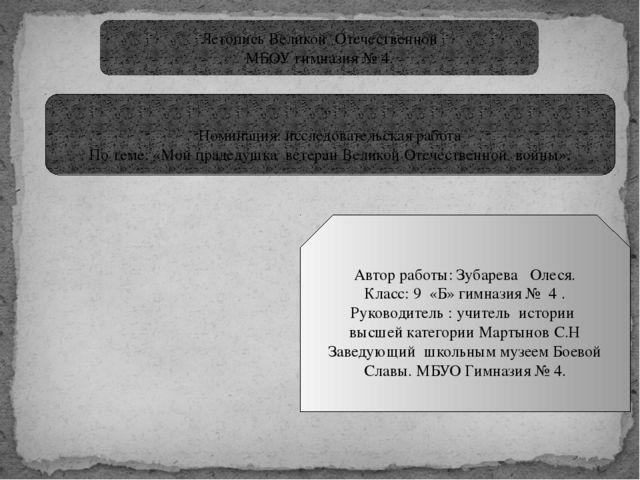 """Летопись Великой Отечественной МБОУ гимназия № 4. """" Номинация: исследователь..."""
