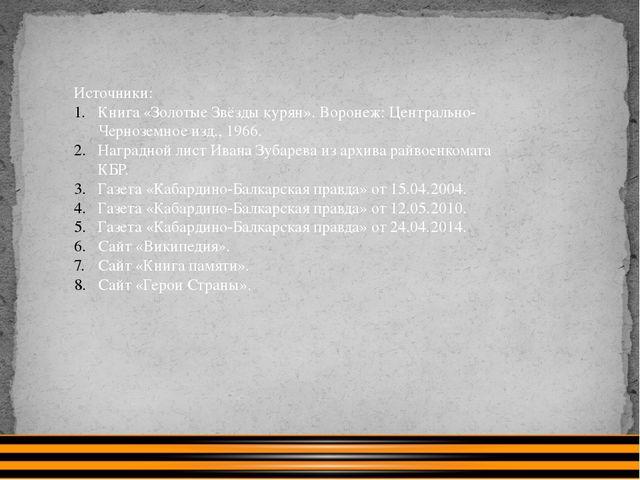 Источники: Книга «Золотые Звёзды курян». Воронеж: Центрально-Черноземное изд....