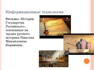 Информационные технологии Фильмы «История Государства Российского», основанны