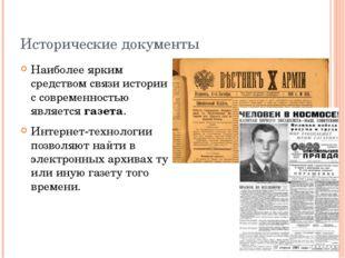 Исторические документы Наиболее ярким средством связи истории с современность