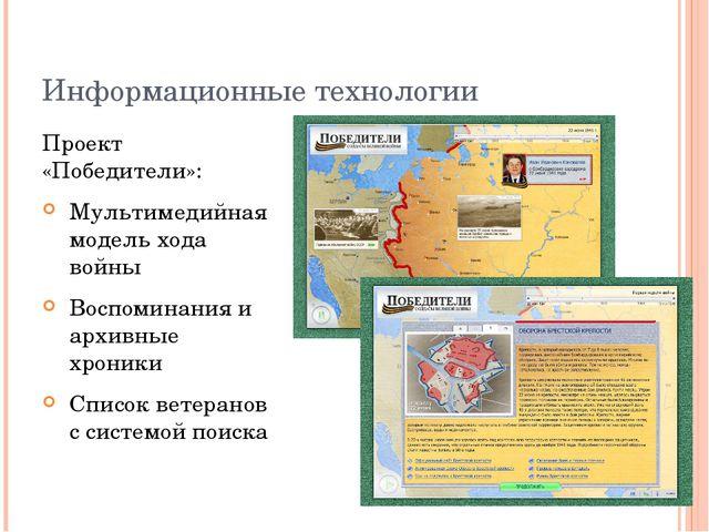 Информационные технологии Проект «Победители»: Мультимедийная модель хода вой...