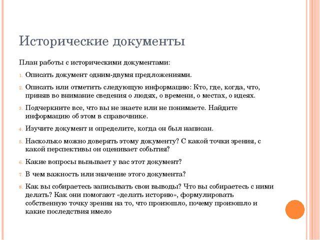 Исторические документы План работы с историческими документами: Описать докум...