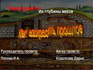 Из глубины веков Тема проекта: Из глубины веков Автор проекта: Короткова Дарь