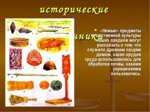Вещественные исторические источники «Немые» предметы вещественной культуры на