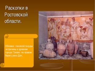 Раскопки в Ростовской области. Обломки глиняной посуды встречены в древнем г