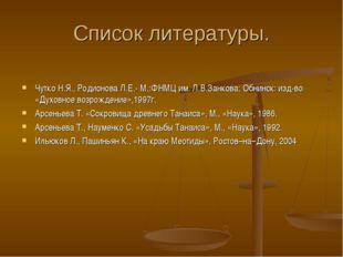 Список литературы. Чутко Н.Я., Родионова Л.Е.- М.:ФНМЦ им. Л.В.Занкова; Обнин