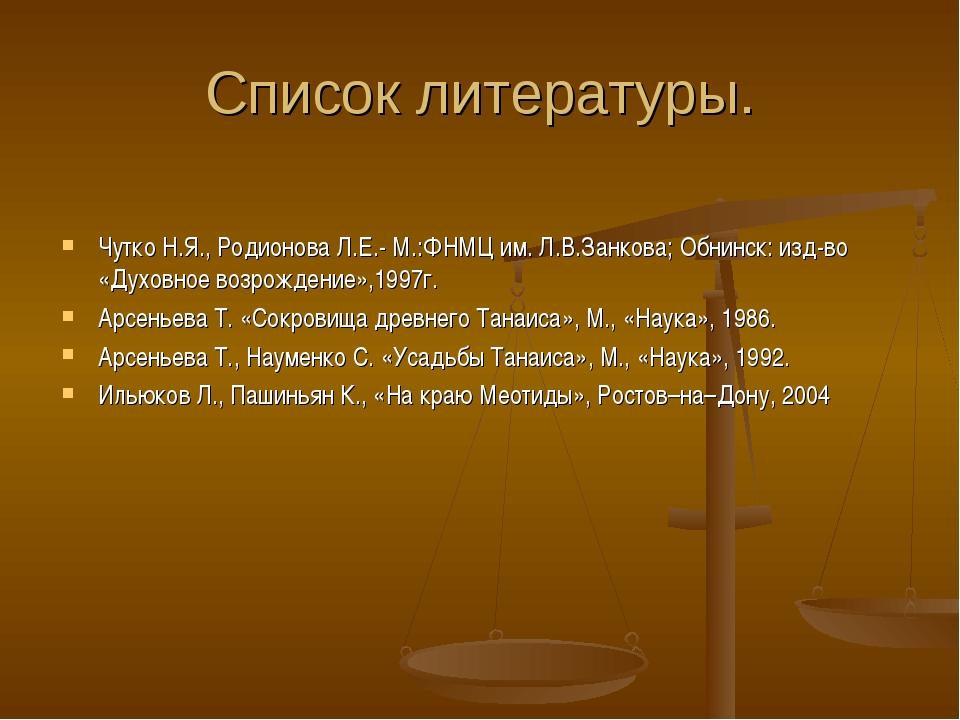 Список литературы. Чутко Н.Я., Родионова Л.Е.- М.:ФНМЦ им. Л.В.Занкова; Обнин...