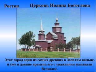 Ростов Этот город один из самых древних в Золотом кольце, и уже в давние врем