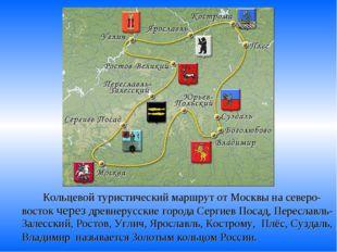 Кольцевой туристический маршрут от Москвы на северо-восток через древнерусс