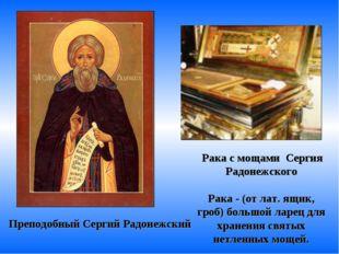 Преподобный Сергий Радонежский Рака с мощами Сергия Радонежского Рака - (от