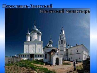 Переславль-Залесский Город был основан князем Юрием Долгоруким. Здесь сохран