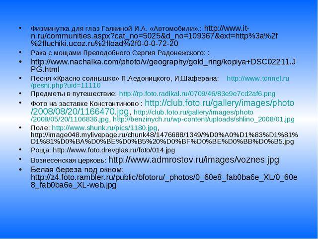 Физминутка для глаз Галкиной И.А. «Автомобили».: http://www.it-n.ru/communiti...