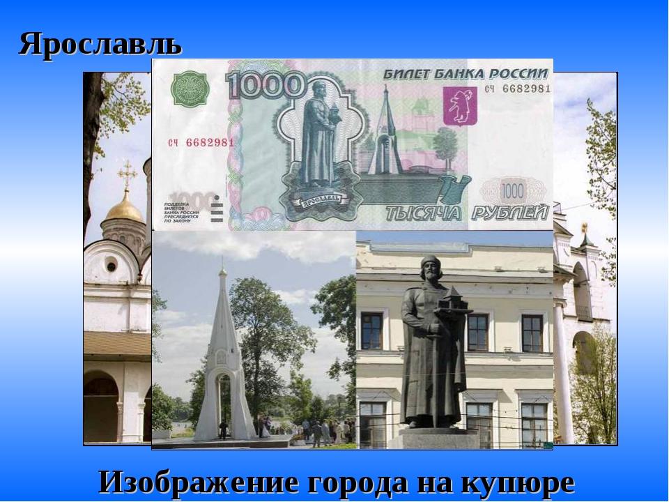 Ярославль Изображение города на купюре