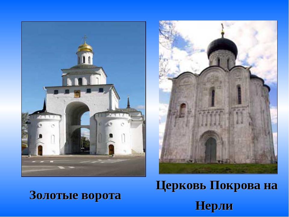 Золотые ворота Церковь Покрова на Нерли