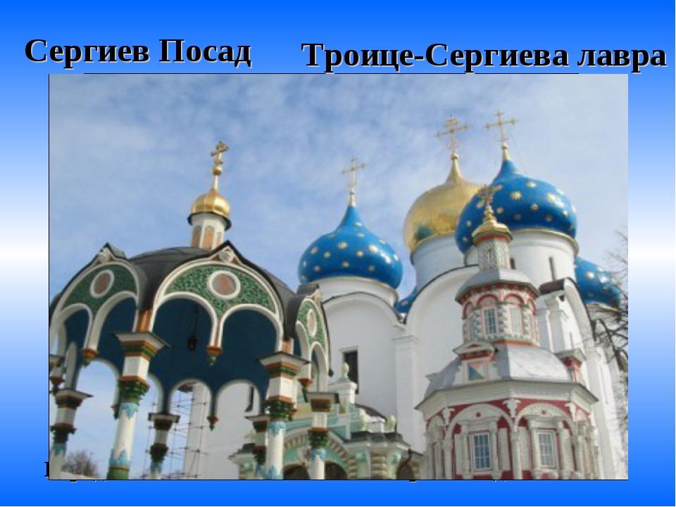 Сергиев Посад Город назван в честь святого Сергия Радонежского. Троице-Сергие...