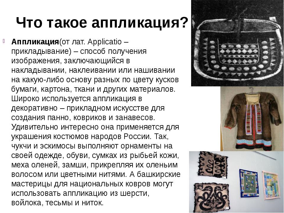 Что такое аппликация? Аппликация(от лат. Applicatio – прикладывание) – способ...