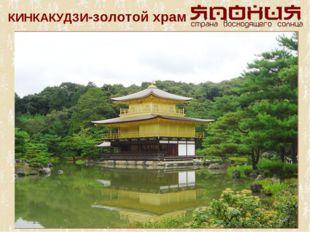 КИНКАКУДЗИ-золотой храм