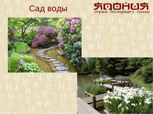 Сад воды