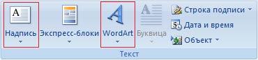 Вставка графических объектов Надпись и WordArt в документ Word 2007