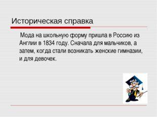Историческая справка Мода на школьную форму пришла в Россию из Англии в 1834