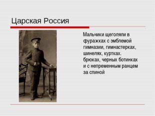 Царская Россия Мальчики щеголяли в фуражках с эмблемой гимназии, гимнастерках