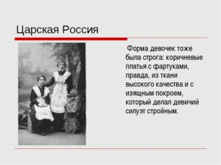 Царская Россия Форма девочек тоже была строга: коричневые платья с фартуками,