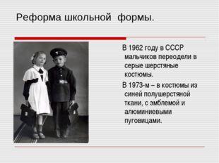 Реформа школьной формы. В 1962 году в СССР мальчиков переодели в серые шерстя