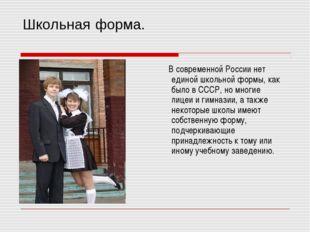 Школьная форма. В современной России нет единой школьной формы, как было в СС