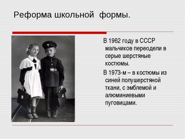 Реформа школьной формы. В 1962 году в СССР мальчиков переодели в серые шерстя...