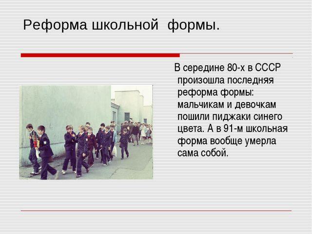 Реформа школьной формы. В середине 80-х в СССР произошла последняя реформа фо...