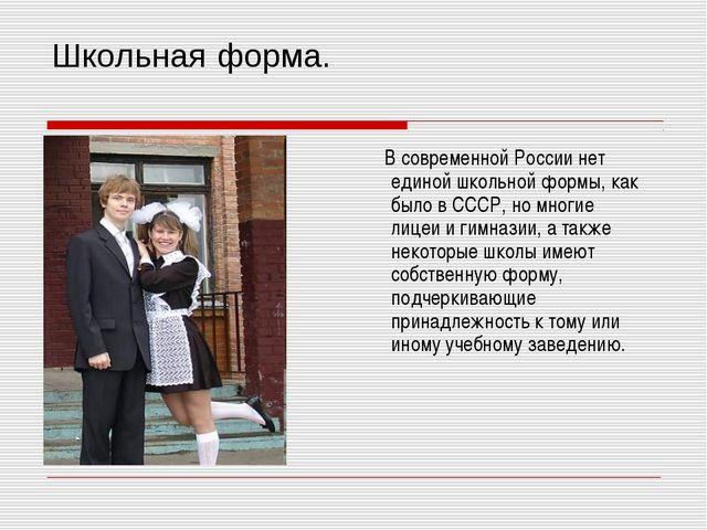 Школьная форма. В современной России нет единой школьной формы, как было в СС...