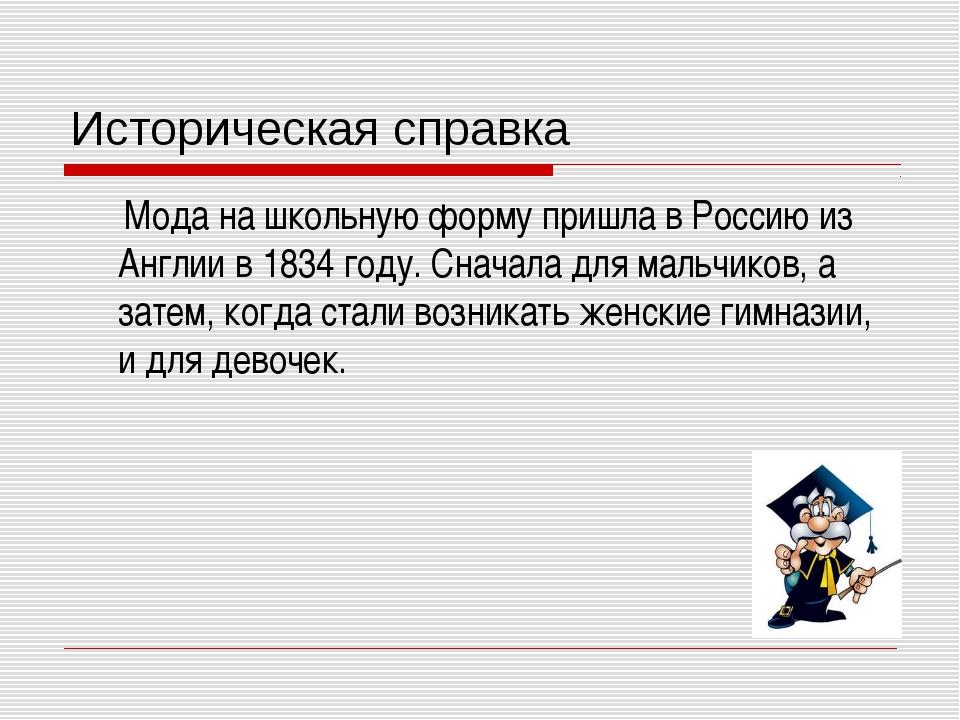 Историческая справка Мода на школьную форму пришла в Россию из Англии в 1834...